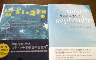韓国語小説