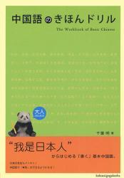 中国語のきほんドリル