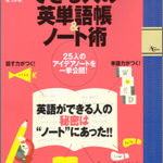 ノート術関連本