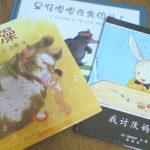 葱油餅を作って食べました・中国語絵本が届いた