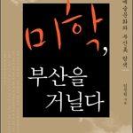 釜山に関するおすすめ本