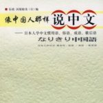 なりきり中国語