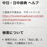 中日・日中辞典 for iPhone