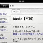 中日・日中辞典 for iPhone(続き)・そのほか