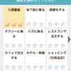 場面別韓国語 アプリ使ってみました