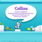 Collins COBUILD 学習者用英英和辞典・英中・英韓もセットのアプリ