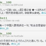 ツイッターでボキャビル企画「みんなでボキャビル中国語&韓国語」