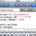 辞書で調べた単語をEvernoteへ!最小の労力で作る単語帳(2)