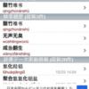 iOSアプリ・中日辞書北辞郎がURLスキームに対応♪