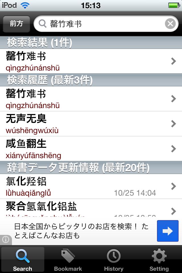 iOSアプリ・中日辞書北辞郎がURL...