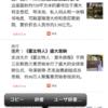 iOS内蔵の中中辞典をゲット!