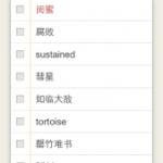 単語暗記&内蔵辞書検索アプリ WordRemindr