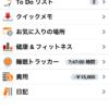 Daily Trackerが無料!