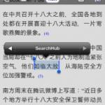 ニュースリスニングアプリと検索ハブが連携♪
