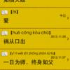 「現代漢語大詞典」アプリで、中中辞典の使い方を考える