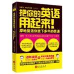 中国で人気の英語学習指南書が教える英語学習法