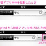 語学に必須・MyFind 私の使い方(3)