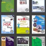 Amazon中国の中国語テキストKindle版