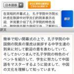 Textwellで韓国語・中国語翻訳