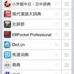 MyFindの使い方(6) 英語・中国語オンライン辞書ほかリンク