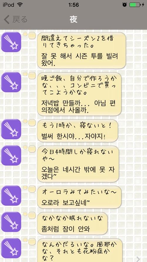 ひとりごと韓国語