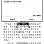 Kindle Paperwhiteで中検対策