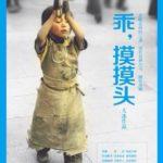 年末年始にやる教材・中国語