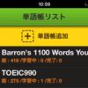 PCで作った単語リストを単語帳アプリで使う