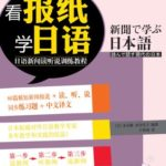 中国語訳出練習
