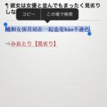 iOSの読み上げ機能がすごい!(2)