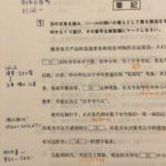 中検2級・準1級 対策・勉強法(2)