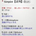 中国語翻訳トレーニング・用例にあたる