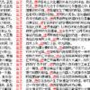 北京大学コーパスの使い方