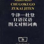 中国語図解辞典がすごい