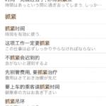 中国語辞書アプリがセール!