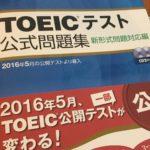 TOEIC公式問題集 新形式問題対応編 やってます