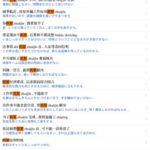 小学館中日・日中辞典アプリ、2種比較