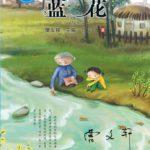 中国語原書会・短編小説を一緒に読んでみませんか
