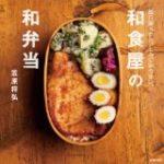 主婦の友社・お料理本のKindle版が100円!