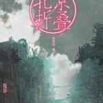 北京折叠 (折り畳み北京)、読みました!