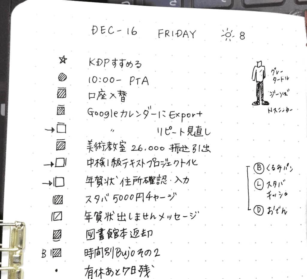 bullet journal 日本語