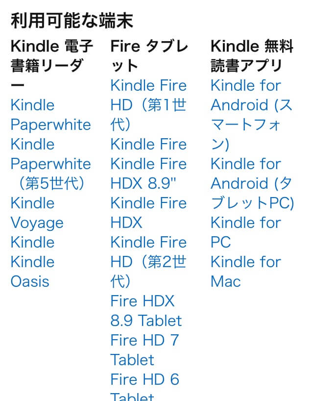 KDP 利用可能な端末