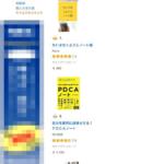 Kindle本を出版してみた・売れるための戦略と準備