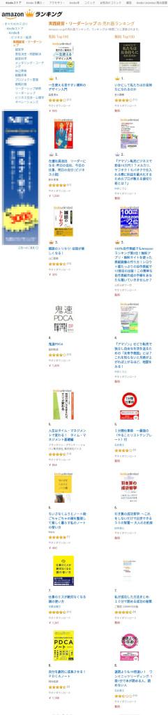 Kindle書籍ランキング