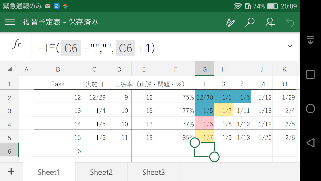 Android アプリ 語学学習