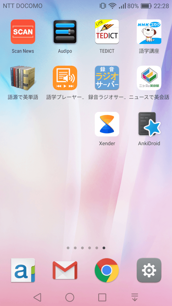 android 英語アプリ