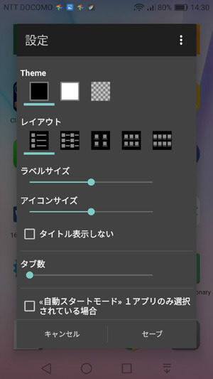 home button launcher 表示の設定