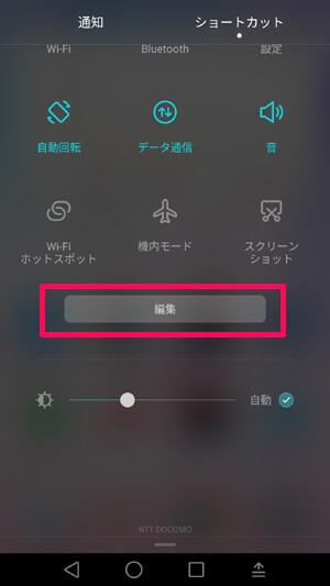 Android ショートカット 設定