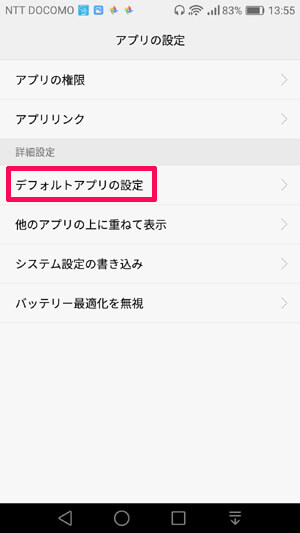home button launcher アプリの設定