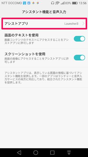 home button launcher アシストアプリ